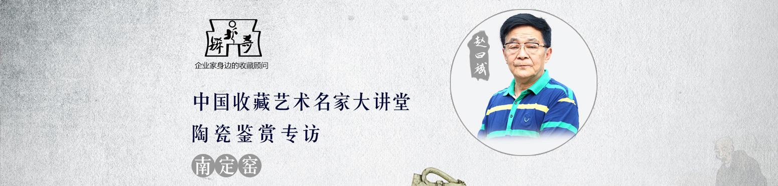中国艺术投资鉴赏名家大讲堂| 赵曰斌说陶瓷——南定窑