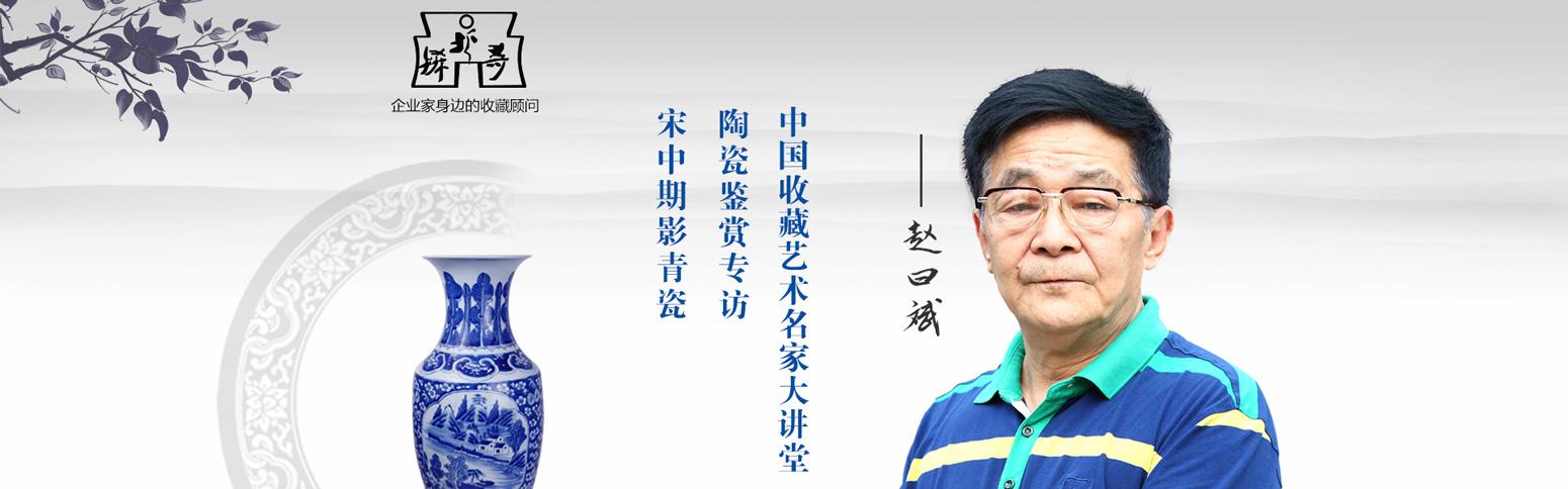 中国艺术投资鉴赏名家大讲堂 | 赵曰斌说陶瓷——宋中期影青瓷