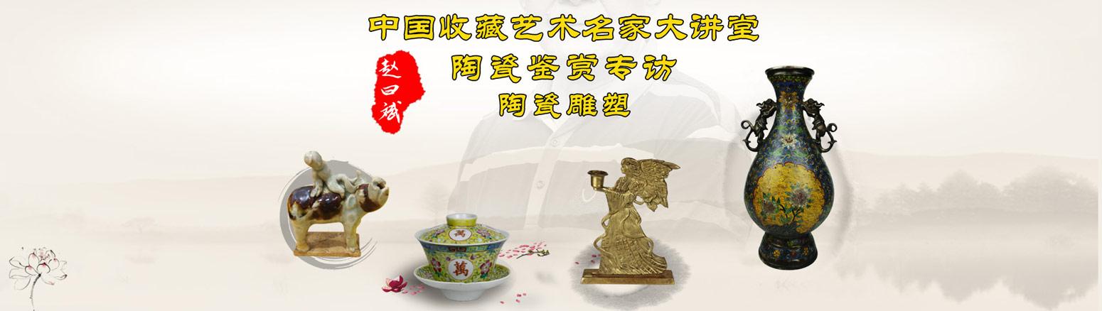 中国艺术投资鉴赏名家大讲堂 | 赵曰斌说陶瓷——陶瓷雕塑