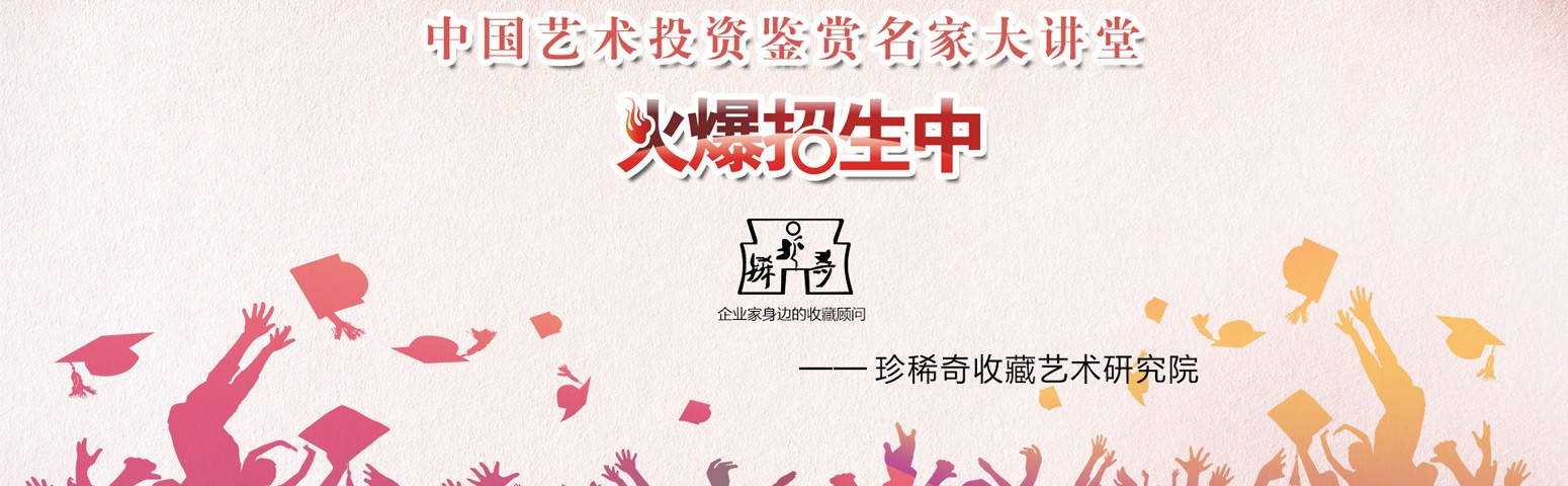"""""""中国艺术投资鉴赏名家大讲堂""""全国火热招生中"""