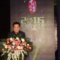 2016中国收藏盛典完美闭幕