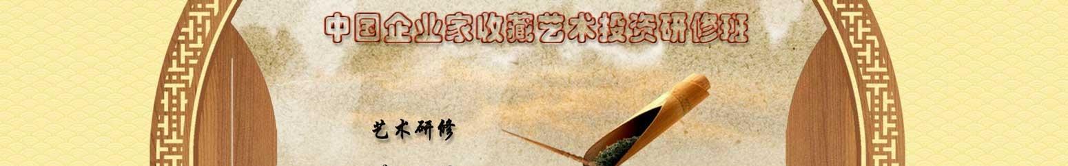 中国企业家收藏艺术投资研修班