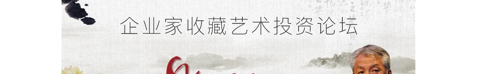 中国企业家收藏艺术投资论坛