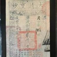 """面值贰千文的""""大清宝钞""""拍出20万元人民币!"""