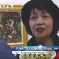 2017第6届深圳国际艺术博览会专访  张朱宇