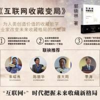 郭晓林:收藏者的生存法则!!!