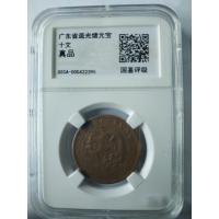 大清铜币、广东省造