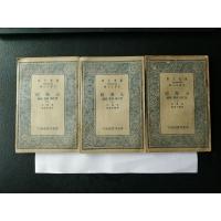 山海经 (上中下)三册